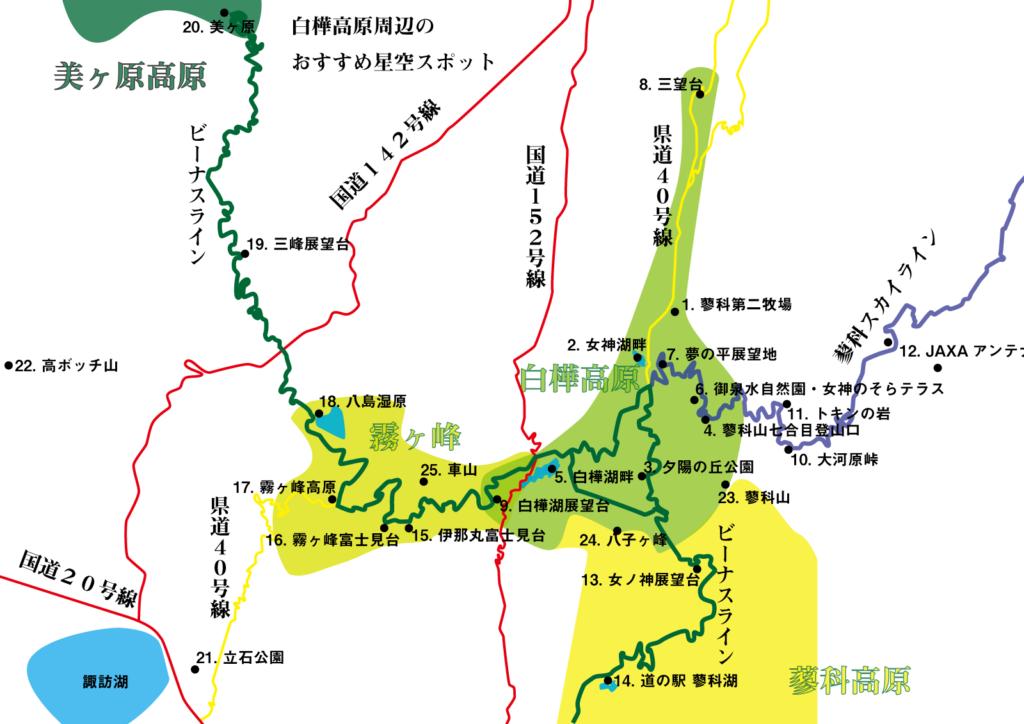 信州たてしな白樺高原周辺の星空おすすめスポットの紹介マップ